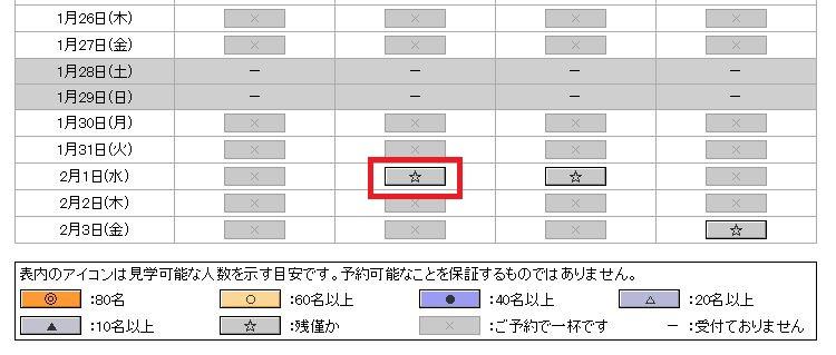 f:id:dragontails6885:20170119130245j:plain