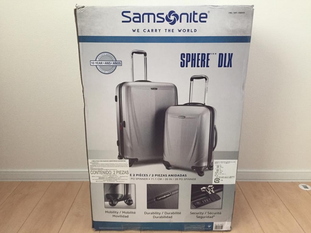 コストコのサムソナイトのスーツケース外観