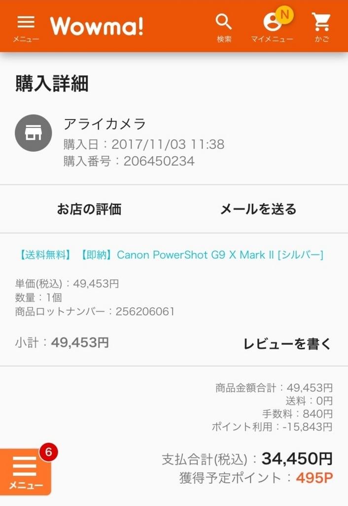 f:id:dragontails6885:20171201203351j:plain